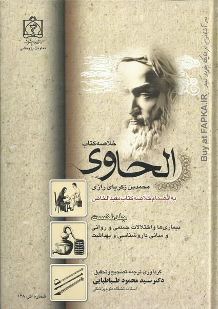 کتاب خلاصه الحاوی (جلد اول)