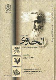 کتاب خلاصه الحاوی (جلد دوم)