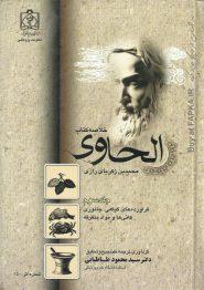کتاب خلاصه الحاوی (جلد سوم)