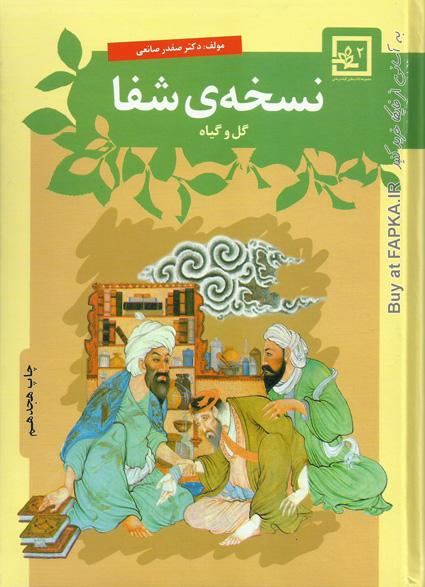 کتاب نسخه شفا