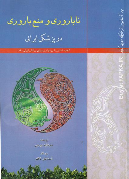 کتاب ناباروری و منع باروری در پزشکی ایرانی