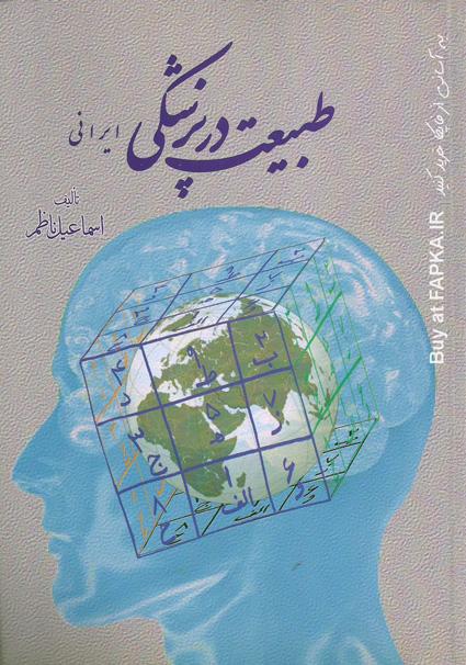 کتاب طبیعت در پزشکی ایرانی