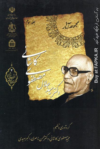 کتاب مجموعه آثار دکتر سیدجلال مصطفوی کاشانی (جلد3)