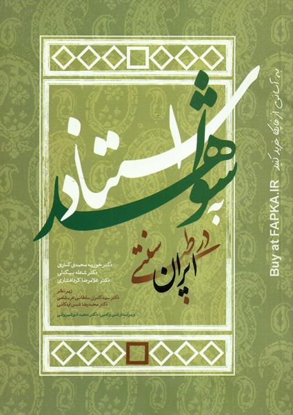 کتاب استناد به شواهد در طب سنتی ایران