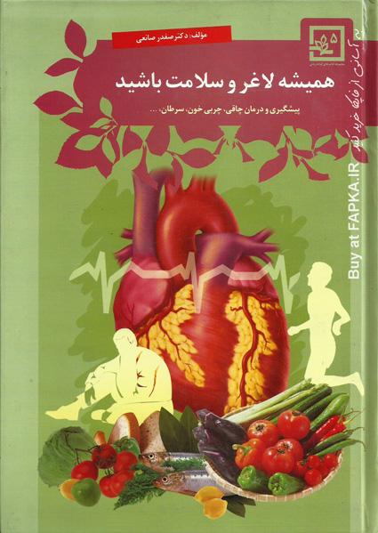 کتاب همیشه لاغر و سلامت باشید اثر دکتر صفدر صانعی