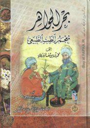 کتاب بحر الجواهر