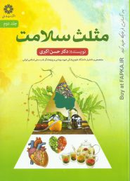 کتاب مثلث سلامت (جلد دوم)
