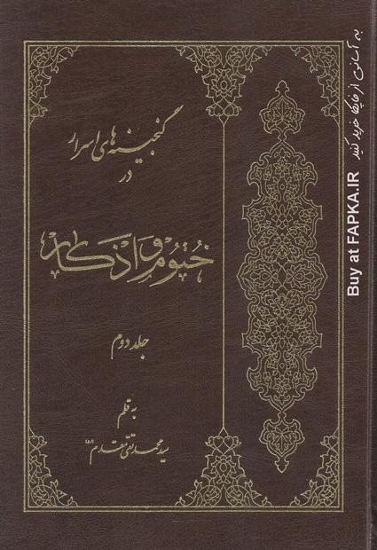 کتاب ختوم و اذکار نوشته سیدمحمدتقی مقدم (۲جلدی)