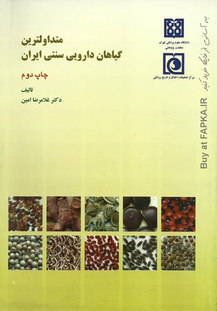 کتاب متداولترین گیاهان دارویی سنتی ایران