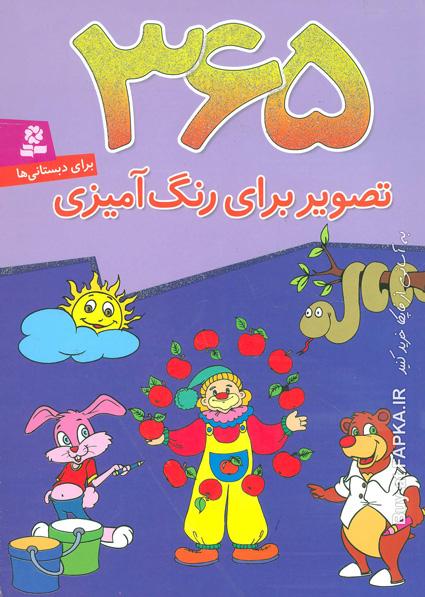 کتاب ۳۶۵ تصویر برای رنگ آمیزی