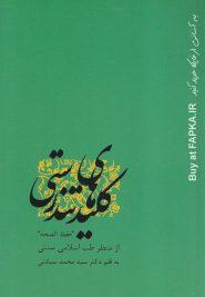 کتاب کلیدهای تندرستی از منظر طب اسلامی سنتی