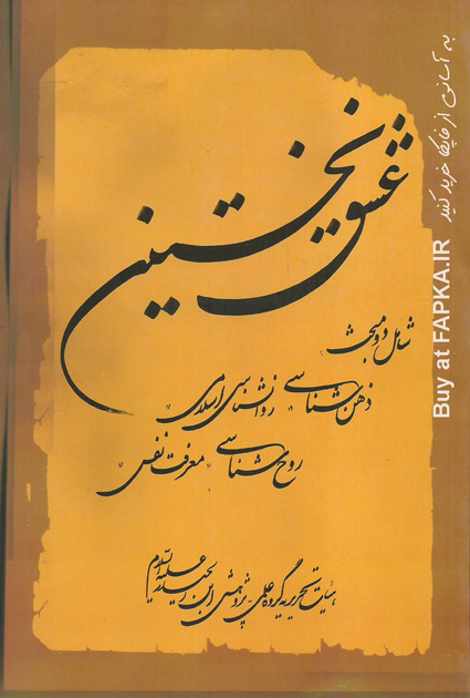 کتاب عشق نخستین