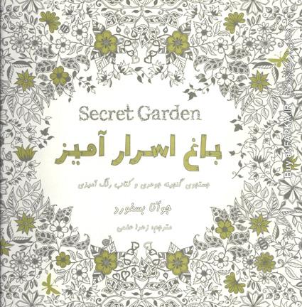 کتاب باغ اسرار آمیز اثر جوآنا بسفورد