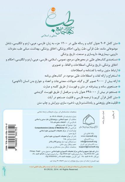 توضیحات نرم افزار کتابخانه جامع طب (نسخه 1.5)