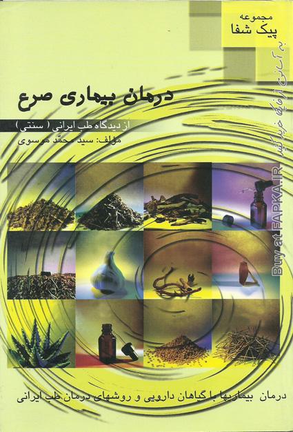 کتاب درمان بیماری صرع