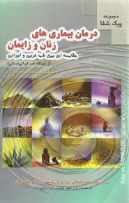 کتاب درمان بیماری های زنان و زایمان