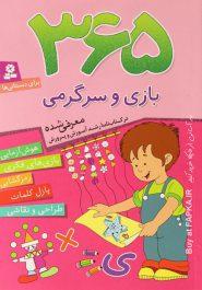 کتاب ۳۶۵ بازی و سرگرمی