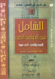 کتاب ترجمه و متن الشامل فی الصناعه الطبیه 3