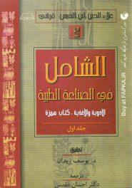 کتاب ترجمه و متن الشامل فی الصناعه الطبیه 1۱