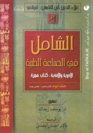 کتاب ترجمه و متن الشامل فی الصناعه الطبیه 2