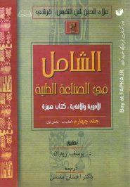 کتاب ترجمه و متن الشامل فی الصناعه الطبیه 4