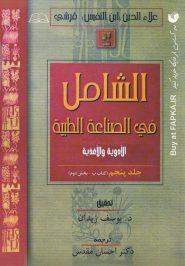 کتاب ترجمه و متن الشامل فی الصناعه الطبیه 5