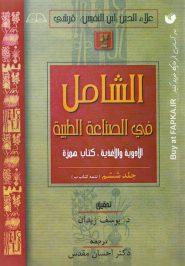 کتاب ترجمه و متن الشامل فی الصناعه الطبیه ۶