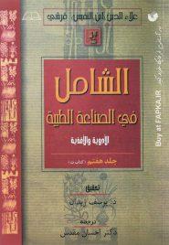کتاب ترجمه و متن الشامل فی الصناعه الطبیه 7 (کتاب ت)