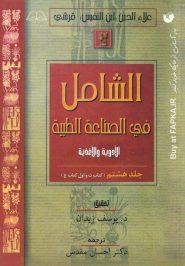 کتاب ترجمه و متن الشامل فی الصناعة الطبیة 8