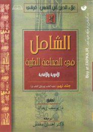 کتاب ترجمه و متن الشامل فی الصناعة الطبیة 9