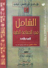 کتاب ترجمه و متن الشامل فی الصناعه الطبیه 10