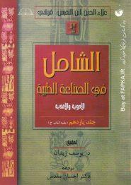 کتاب ترجمه و متن الشامل فی الصناعه الطبیه 11 (بقیه کتاب خ)