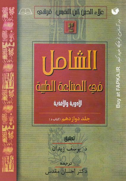 کتاب ترجمه و متن الشامل فی الصناعه الطبیه 12 (کتاب د)