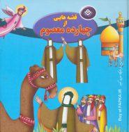 کتاب قصه هایی از چهارده معصوم