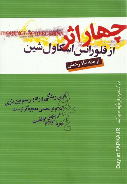کتاب چهار اثر از فلورانس اسکاول شین ترجمه لیلا رحمتی