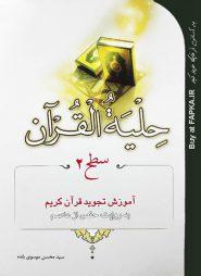 کتاب حلیه القرآن سطح 2