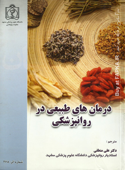 کتاب درمان طبیعی در روانپزشکی