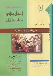 کتاب مجموعه پرسش و پاسخ چهارگزینه ای اعمال یداوی در طب سنتی ایران