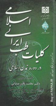 کتاب کلیات طب ایرانی اسلامی در دوره تمدن اسلامی