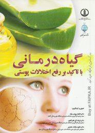 کتاب گیاه درمانی با تاکید بر رفع اختلالات پوستی