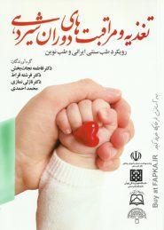 کتاب تغذیه و مراقبت های دوران شیردهی