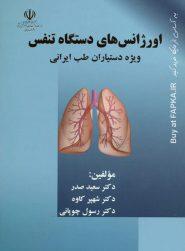 کتاب اورژانس های دستگاه تنفس ویژه دستیاران طب ایرانی
