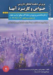 کتاب پرورش دهنده گیاهان دارویی (خواص و کاربرد آنها)