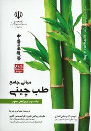 کتاب مبانی جامع طب چینی (جلد دوم)