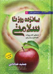 کتاب پانزده روز تا سلامتی