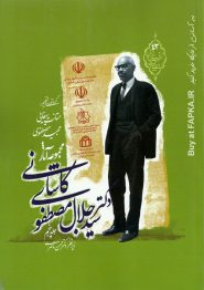کتاب مجموعه آثار دکتر سیدجلال مصطفوی کاشانی (جلد5)