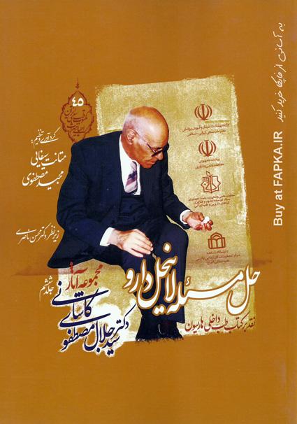 مجموعه آثار دکتر سیدجلال مصطفوی کاشانی (جلد6 )