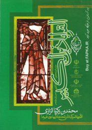 کتاب القراباذین الکبیر