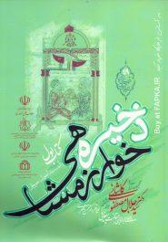 کتاب مجموعه آثار دکتر سیدجلال مصطفوی کاشانی (جلد8)