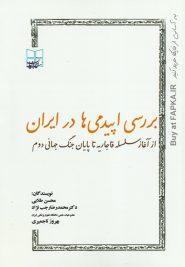 کتاب بررسی اپیدمی ها در ایران